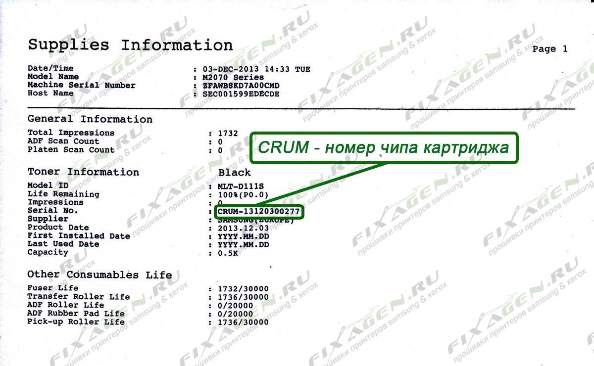 Прошивку Samsung Clx-3300