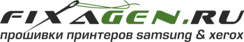 www.fixagen.ru — прошивки для принтеров Samsung, Xerox, Dell